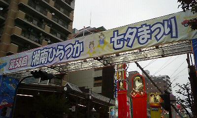 第58回 湘南ひらつか 七夕まつり