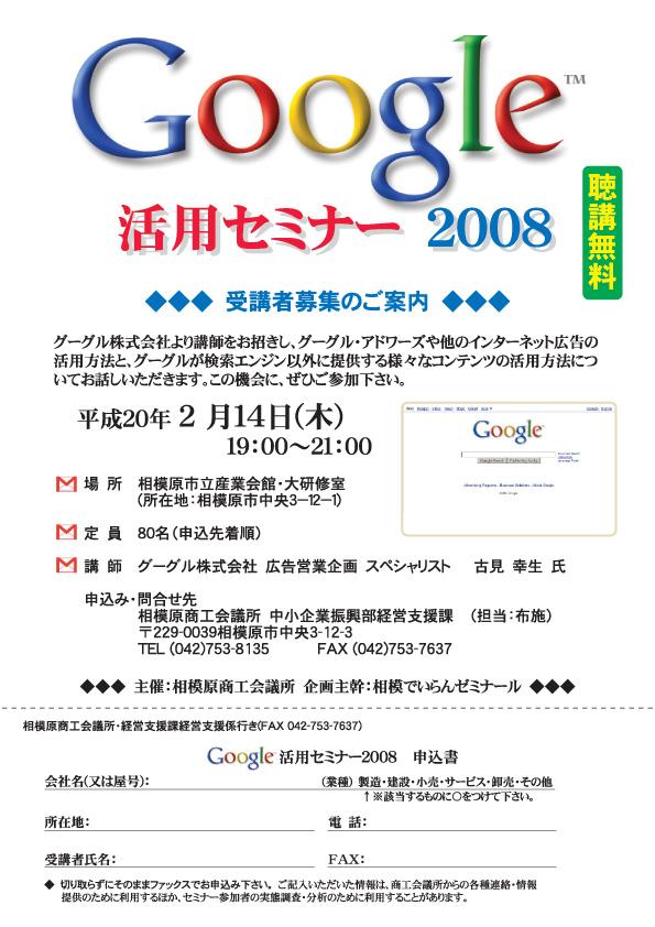 Googleさんが相模でいらんゼミナールにやって来ます!