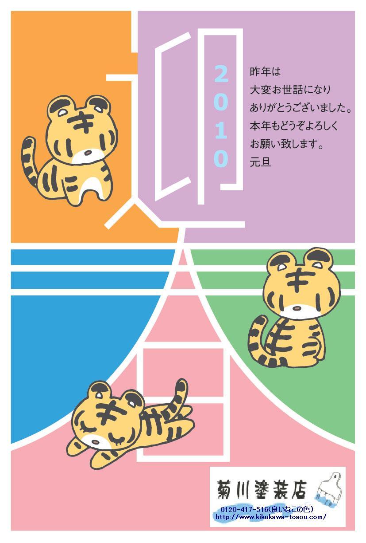 菊川塗装店2010年賀状