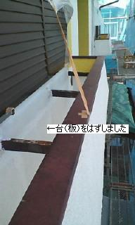 花台の下塗り後